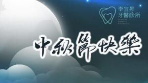 2019中秋節