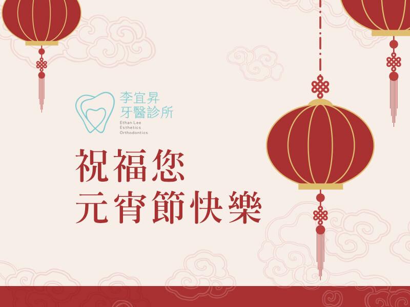 李宜昇牙醫診所於2/28(四)休診一日