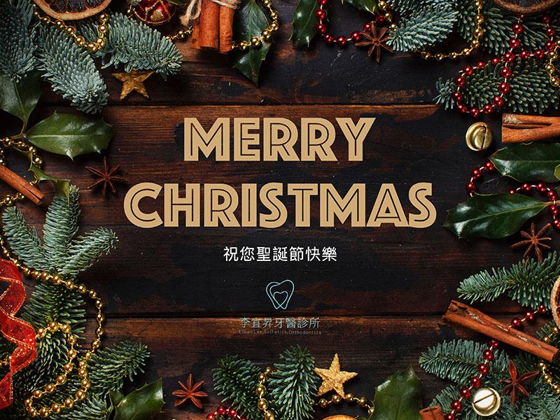 李宜昇牙醫祝您聖誕快樂