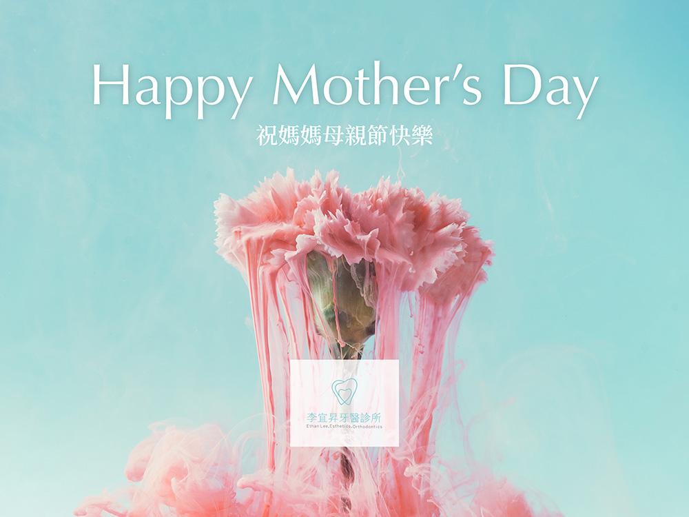 台中植牙 李宜昇牙醫祝您母親節快樂